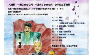 カンボジア小学校再建チャリティー公演